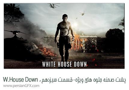 پشت صحنه ی ساخت جلوه های ویژه سینمایی و انیمیشن، قسمت سیزدهم - جلوه های ویژه White House Down