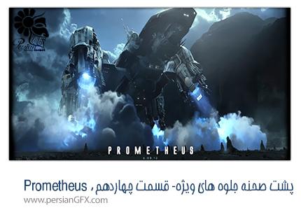 پشت صحنه ی ساخت جلوه های ویژه سینمایی و انیمیشن، قسمت چهاردهم - جلوه های ویژه Prometheus