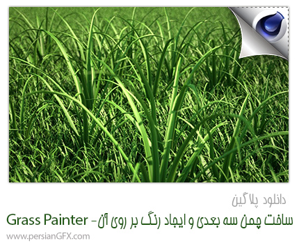 دانلود پلاگین C4d Zone Grass Painter 2.0 ،ساخت سریع چمن Cinema4D