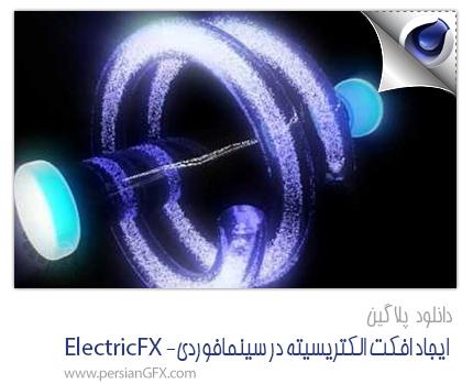 دانلود پلاگین Nitro4D ElectricFX 1.00 ،ساخت سریع افکت های Electric در Cinema4D