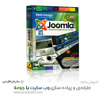 آموزش جامع طراحی و پیاده سازی وب سایت Joomla کاملا فارسی