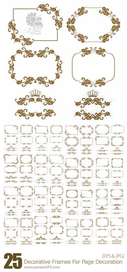 دانلود تصاویر وکتور فریم های تزئینی برای دیزاین صفحه - Decorative Frames For Page Decoration