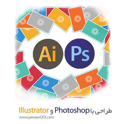 دانلود آموزش طراحی با فتوشاپ و ایلاستریتر - Skillfeed Photoshop & Illustrator: Real World Graphic Design