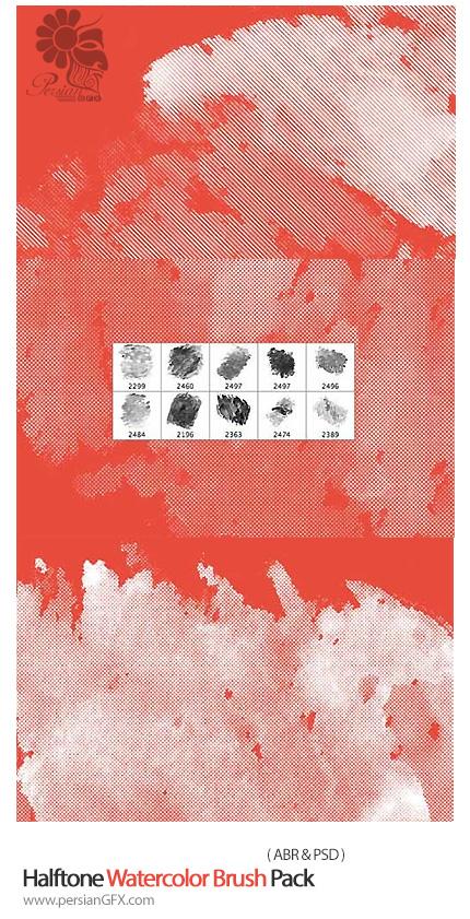 دانلود براش فتوشاپ ترام های آبرنگی متنوع - Halftone Watercolor Brush Pack