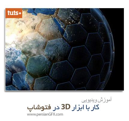 دانلود آموزش استفاده از ابزار سه بعدی در فتوشاپ از تات پلاس - TutsPlus Mastering 3D in Adobe Photoshop