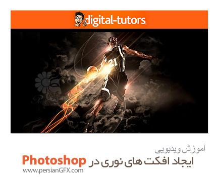 دانلود آموزش ایجاد افکت های نوری در فتوشاپ از دیجیتال تتور - Digital Tutors Creating Powerful Lighting Effects in Photoshop