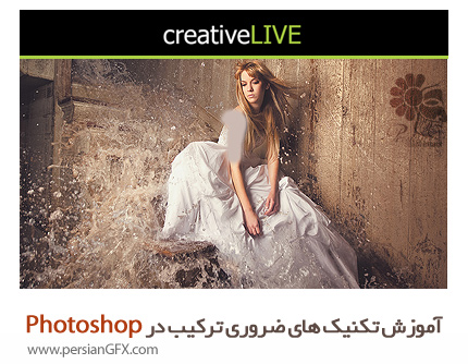دانلود آموزش تکنیک های ضروری ترکیب در فتوشاپ - CreativeLIVE Photoshop Compositing Essential Techniques
