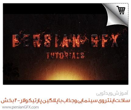 دانلود آموزش ویدئویی دوره کامل مقدماتی افترافکت به زبان فارسی - بخش سوم