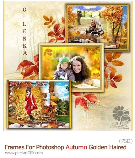 دانلود تصاویر لایه باز فریم های طلایی پاییزی - Frames For Photoshop Autumn Golden Haired
