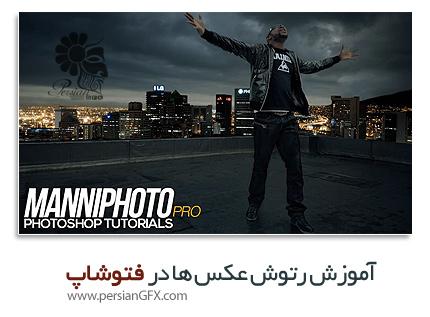 دانلود آموزش رتوش عکس ها در فتوشاپ - Skillfeed Photoshop Retouching - Rooftop Freedom