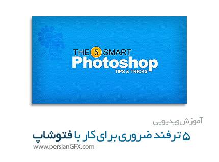 دانلود آموزش 5 ترفند ضروری برای کار با فتوشاپ از یودمی - Udemy The 5 Smart Photoshop Tips and Tricks