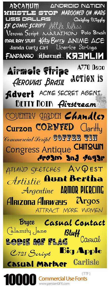 دانلود مجموعه فونت های تجاری لاتین - 10000 Commercial Use Fonts