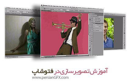 دانلود آموزش دستکاری عکس ها در فتوشاپ - Skillfeed The Fundamentals of Photo-Illustration in Photoshop