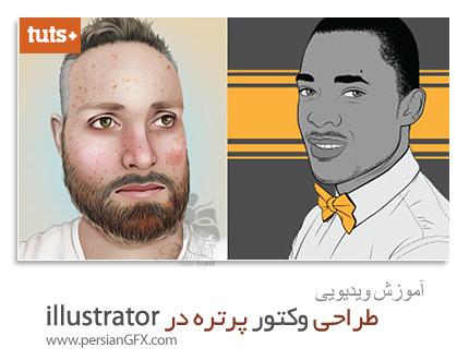 دانلود آموزش ساخت وکتور چهره یک مرد با ایلاستریتر از تات پلاس - TutsPlus Mastering Male Vector Portraits