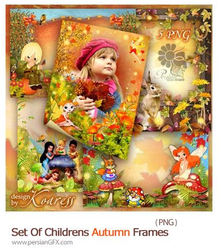 دانلود قالب آماده فریم های کارتونی پاییزی برای کودکان - Set Of Childrens Autumn Frames For Photoshop