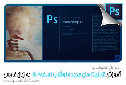 آموزش قابلیت های جدید فتوشاپ، Photoshop CC 2014 v15.2 به زبان فارسی