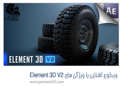 دانلود ویدئوی آشنایی با ویژگی های المنت 3 دی ورژن 2