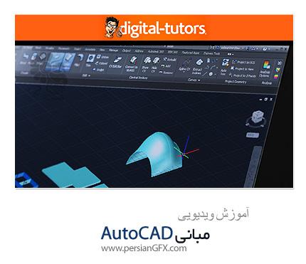 دانلود آموزش مقدمه ای بر اتوکد از دیجیتال تتور - Digital Tutors Introduction to AutoCAD