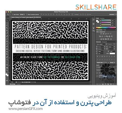 دانلود آموزش طراحی پترن و ساخت آن در فتوشاپ - Skillshare Pattern Design Patterns for Printed Textiles and Products