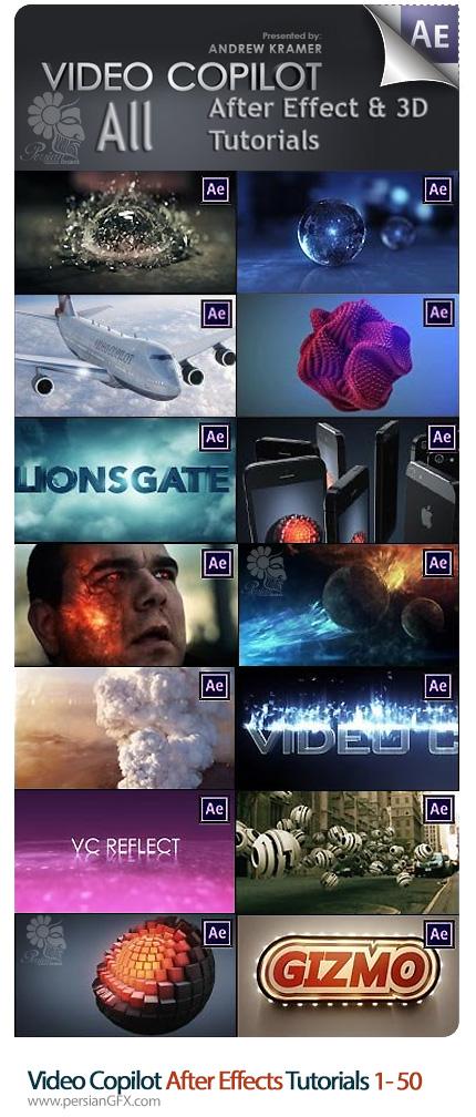 دانلود مجموعه آموزش های متنوع افترافکت از ویدئو کوپیلت - Video Copilot After Effects Tutorials 1- 50