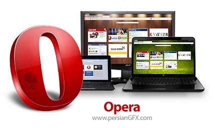 دانلود نرم افزار مرورگر اینترنت اپرا - Opera 25.0 Build 1614.50 Stable