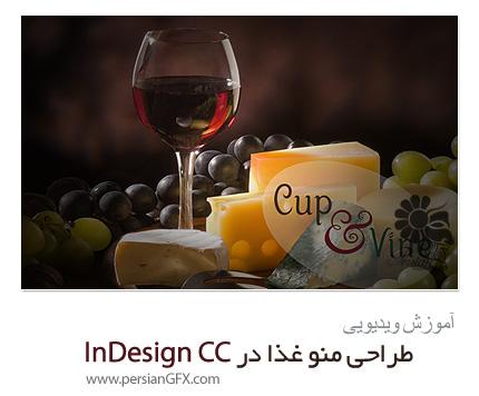 دانلود آموزش طراحی منو غذا رستوران در ایندیزاین سی سی - Train Simple InDesign CC Designing a Menu Card