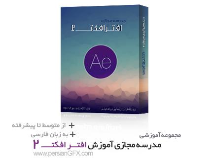 مجموعه کامل مدرسه مجازی After Effects 2  به زبان فارسی به همراه پروژه ها و فایل های مورد نیاز- شماره2