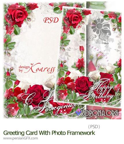 دانلود تصاویر لایه باز کارت تبریک تولد همراه با فریم گل رز - Greeting Card With Photo Framework Roses For Your Birthday