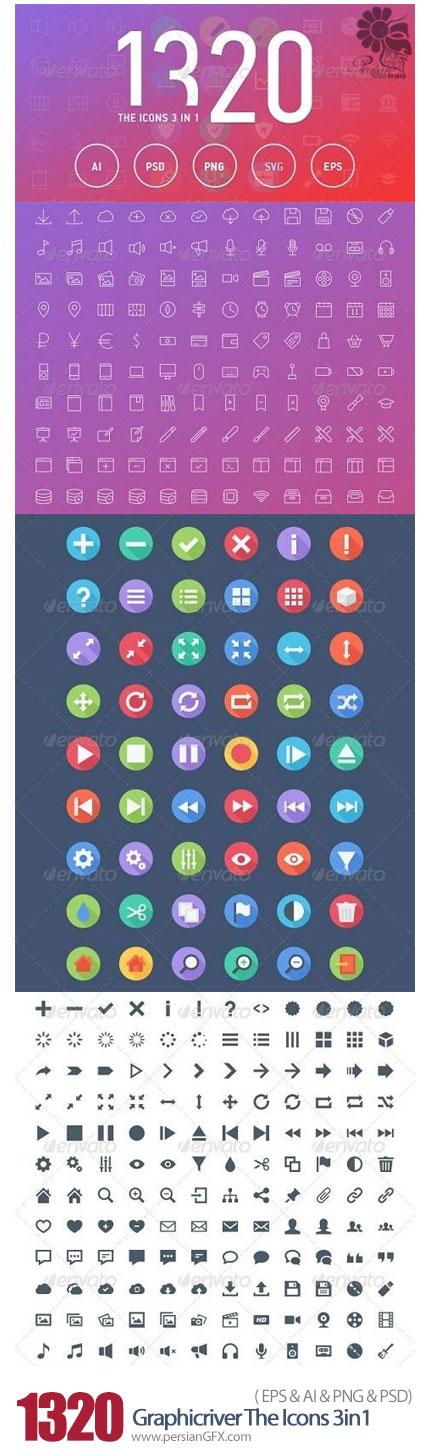 دانلود آیکون های متنوع تخت، خطی و سایه دار از گرافیک ریور - Graphicriver The Icons 3in1 1320