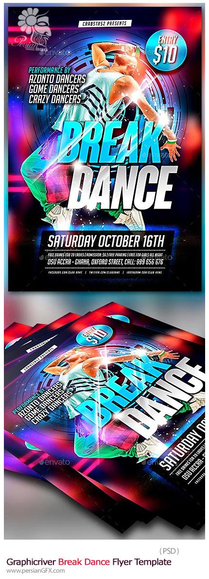 دانلود تصاویر لایه باز پوسترهای تبلیغاتی فانتزی از گرافیک ریور - Graphicriver Break Dance Flyer Template