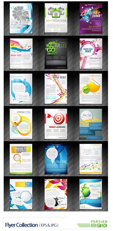 دانلود تصاویر وکتور فلایر یا برگه های تبلیغاتی فانتزی - Flyer Collection