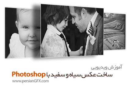 دانلود آموزش تکنیک های فتوشاپ برای ایجاد تصاویر سیاه و سفید از یودمی - Udemy The Art of Black and White Photography