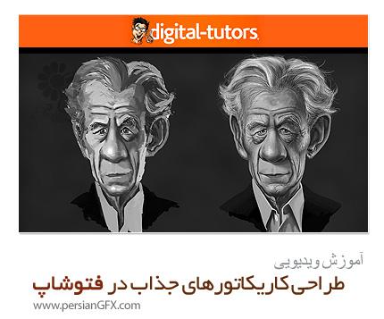 دانلود آموزش طراحی کاریکاتورهای جذاب در فتوشاپ از دیجیتال تتور - Digital Tutors Producing Striking Caricatures in Photoshop