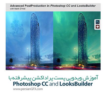 دانلود آموزش پست پروداکشن پیشرفته با فتوشاپ سی سی و لوکس بیلدر - Advanced PostProduction in Photoshop CC and LooksBuilder