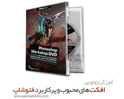 دانلود آموزش افکت های محبوب و پرکاربرد فتوشاپ - Photoshop-Workshop-DVD - Effekte for Typo, Layout & Foto - Vol. 2