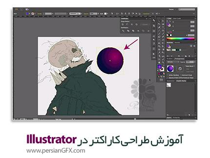 دانلود آموزش نقاشی در ایلاستریتر - Skillfeed How to Draw in Adobe Illustrator