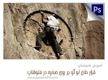 آموزش ویدئویی قرار دادن لوگو،تصویر یا متن بر روی کوه به زبان فارسی در فتوشاپ + پروژه و فایل های مورد نیاز