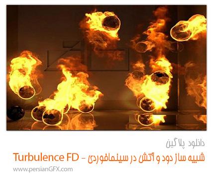 دانلود پلاگین Turbulence FD ،شبیه ساز دود و آتش سه بعدی در Cinema4D