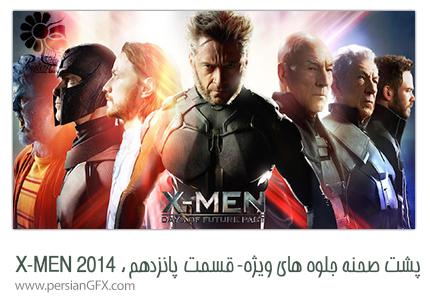 پشت صحنه ی ساخت جلوه های ویژه سینمایی و انیمیشن، قسمت پانزدهم - جلوه های ویژه X-MEN DAYS OF FUTURE PAST