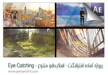 دانلود پروژه آماده افترافکت نمایش اسلاید با استایل متفاوت و زیبا - Eye Catching Aerial Feeling