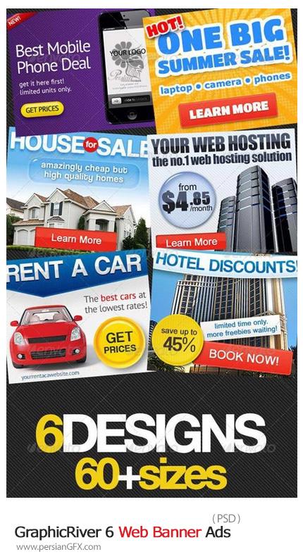 دانلود تصاویر لایه باز بنرهای تبلیغاتی وب از گرافیک ریور - GraphicRiver 6 Web Banner Ads