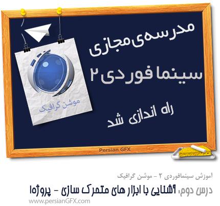 آموزش ویدئویی Cinema 4D 2 موشن گرافیک -قسمت دوم- آشنایی با ابزار های مختلف و متحرک سازی - پروژه 1 ، سینما 4 دی به زبان فارسی