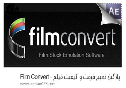 دانلود پلاگین Film Convert Pro 2.36 برای After Effects و Premiere ، تغییر فرمت و کیفیت فیلم