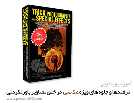 دانلود آموزش ترفندهای عکاسی و جلوه های ویژه برای خلق تصاویر باورنکردنی - Trick Photography & Special Effects 2nd Edition