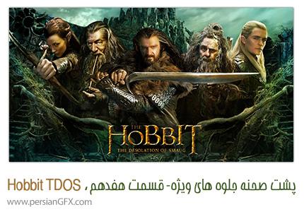 پشت صحنه ی ساخت جلوه های ویژه سینمایی و انیمیشن، قسمت هفدهم - جلوه های ویژه The Hobbit TDOS