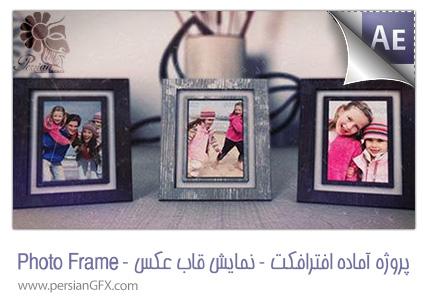 دانلود پروژه آماده افترافکت نمایش قاب عکس - Photo Frame Memories 2014