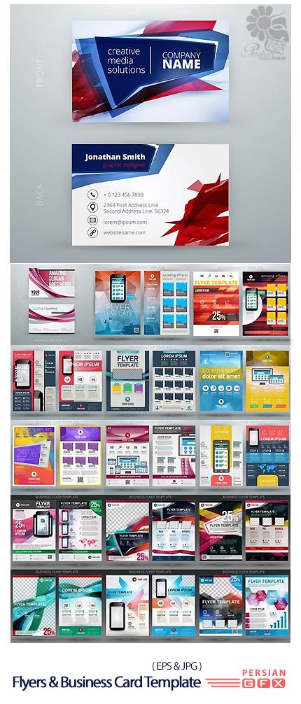 دانلود تصاویر وکتور کارت ویزیت و فلایرهای تبلیغاتی - Flyers And Business Card Template Design