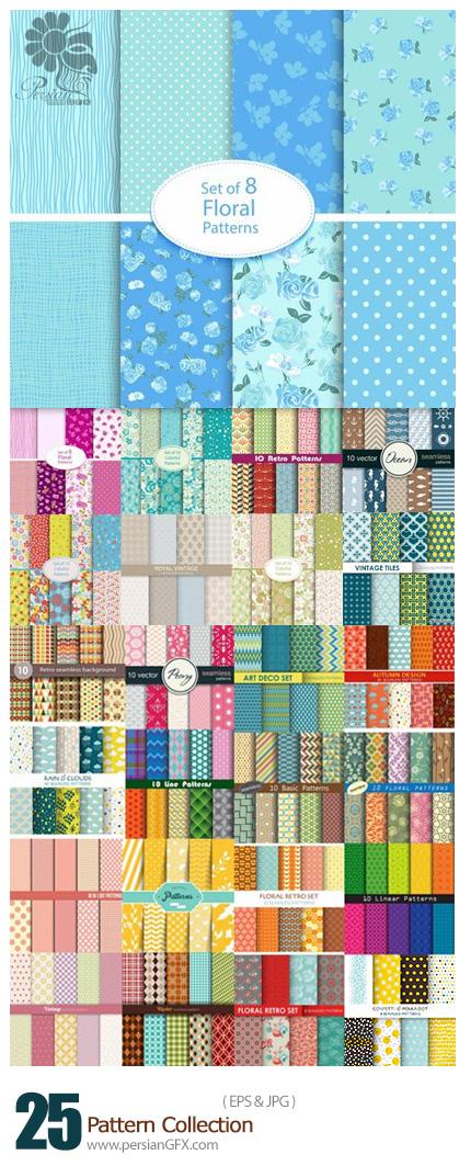 دانلود مجموعه تصاویر وکتور پترن های متنوع - Pattern Collection