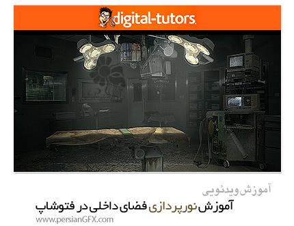 دانلود آموزش ویرایش نورپردازی فضای داخلی در فتوشاپ از دیجیتال تتور - Digital Tutors Interior Lighting Manipulation in Photoshop