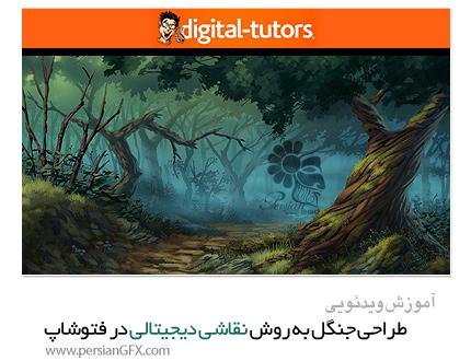 دانلود آموزش طراحی جنگل به روش نقاشی دیجیتالی در فتوشاپ از دیجیتال تتور - Digital Tutors Digitally Painting Forest Concepts in Photoshop